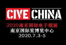 2020南京国际电子烟展