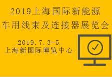 2019上海国际新能源车用线束及连接器展览会