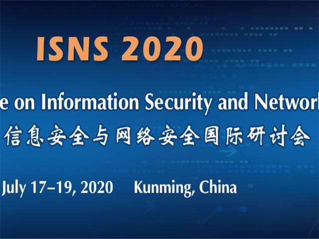 信息安全与网络安全国际研讨会 (ISNS 2020)