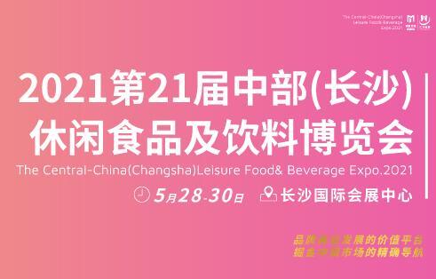 2021第21届中部(长沙)休闲食品博览会