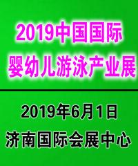 2019中国·济南国际婴幼儿游泳产业展览会