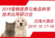 2019宠物营养与食品科学技术应用研讨会