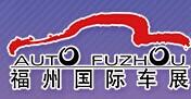 2016第28届中国(福州)国际汽车展览会