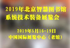2019年北京智慧图书馆系统技术装备展览会