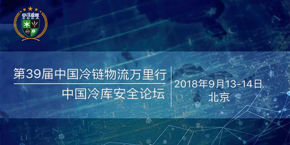 """关于举办""""中国冷库安全论坛"""" 暨第39届中国冷链物流万里行活动的通知"""