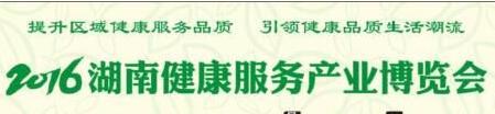 2016湖南健康服务产业博览会
