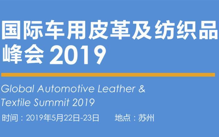 2019国际车用皮革和纺织品峰会