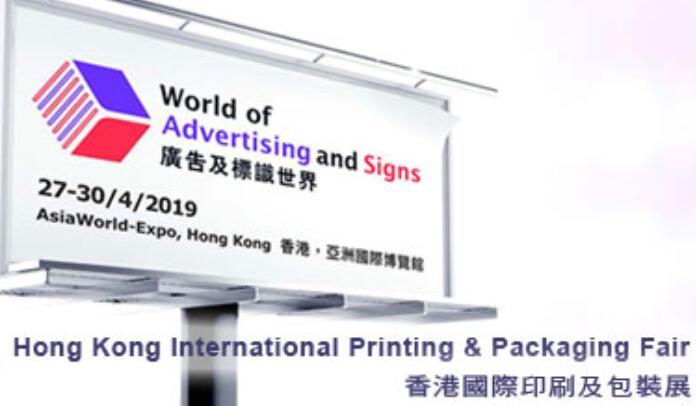 2019第十四届香港国际印刷及包装展
