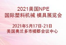 2021美国NPE国际塑料机械 模具展览会