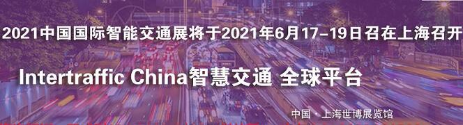 2021亚洲国际智能交通展览会