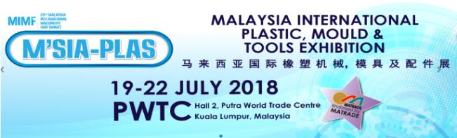 2018年马来西亚国际橡塑展