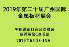 2019年第二十届广州国际金属板材展会