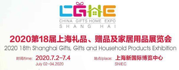 2020上海礼品展会