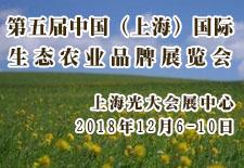 第五届中国(上海)国际生态农业品牌展览会