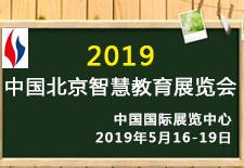 2019——中国北京智慧教育展览会