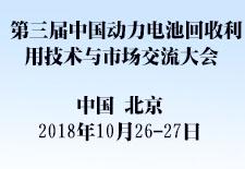 第三届中国动力电池回收利用技术与市场交流大会