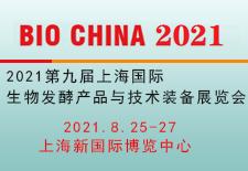2021第九届上海生物发酵展览会