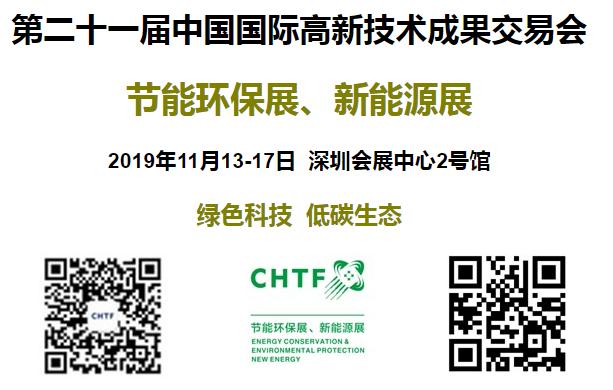 第二十二届中国国际高新技术成果交易会   节能环保展、新能源展
