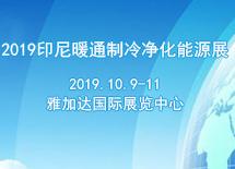 2019印尼暖通制冷净化能源展IISM