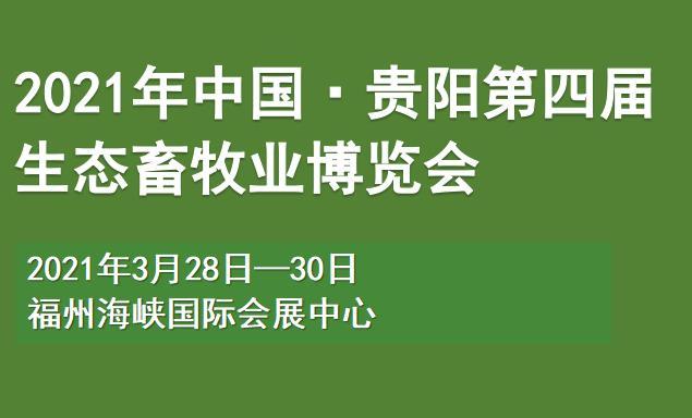 2021年中国·贵阳第四届生态畜牧业博览会