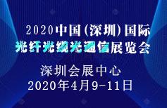 2020中国(深圳)国际光纤光缆光通信展览会