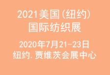 2021美国(纽约)国际纺织展