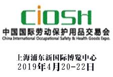 2019第98届中国(上海)劳动保护用品交易会