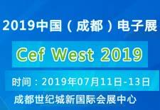 2019成都电子展暨中国(西部)电子信息博览会