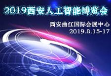 2019西安人工智能博览会