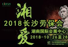 2018长沙劳保会