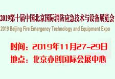 中2019第十届北京消防应急技术与设备博览会