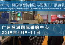 2019广州国际智能制造与智能工厂展览会