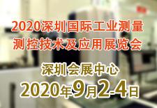 2020深圳国际工业测量测控技术及应用展览会