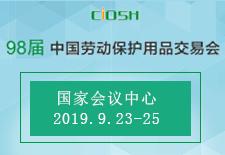 2019北京劳保展(CIOSH)