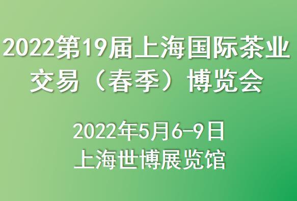 2022第19届上海国际茶业交易(春季)博览会
