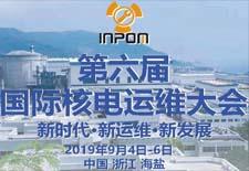 第六届国际核电运维大会