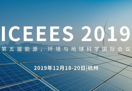 2019第五届能源,环境与地球科学国际会议