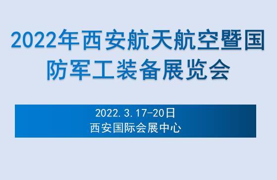 2022年西安航天航空暨国防军工装备展览会