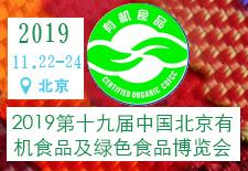2019第十九届中国北京有机食品及绿色食品博览会