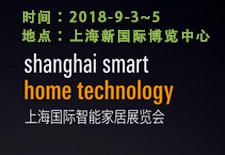 2018上海智能家居展SSHT