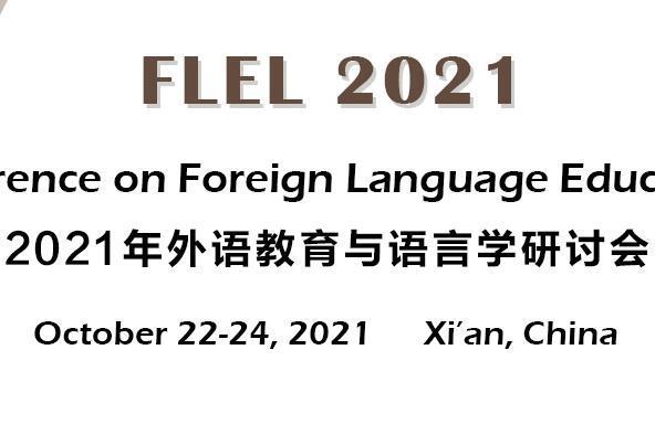 2021年外语教育与语言学研讨会 (FLEL 2021)