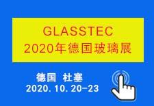 2020年德国玻璃展GLASSTEC