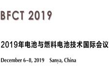 2019年电池与燃料电池技术国际研讨会(BFCT 2019)