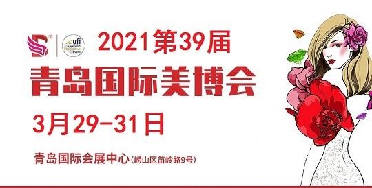 2021年第39届青岛国际美博会