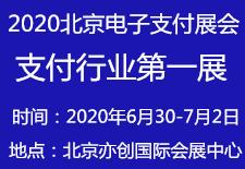 2020第十届(北京)国际电子支付技术与设备展览会
