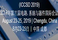 第三届电路、系统与器件国际会议(ICCSD 2019)