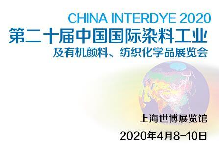 第十九届中国国际染料工业及有机颜料、纺织化学品展览会