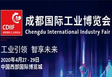 2020成都国际工业博览会--工业自动化及机器人展览会