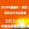 2019中国国际(成都)地热技术及设备展