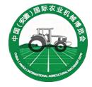 第七届爱博•中国(安徽)国际农业机械博览会